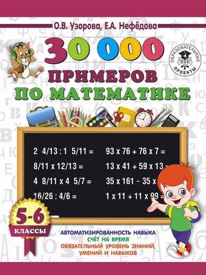 cover image of 30000 примеров по математике. 5-6 классы
