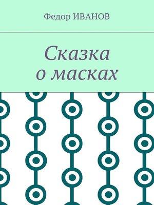 cover image of Сказка о масках