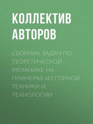 cover image of Сборник задач по теоретической механике на примерах из горной техники и технологии