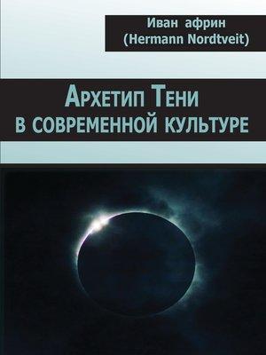 cover image of Архетип Тени в современной культуре