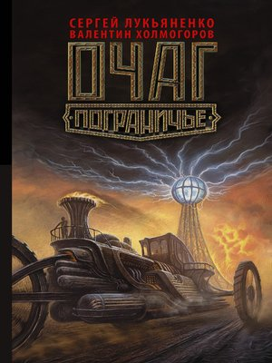cover image of Очаг