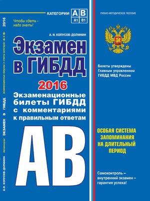 cover image of Экзамен в ГИБДД. Категории А, В 2016 г. (со всеми последними изменениями)