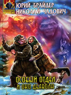 cover image of Особый отдел и око дьявола