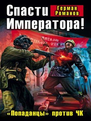cover image of Спасти Императора! «Попаданцы» против ЧК