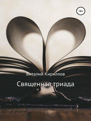 cover image of Священная триада. Сборник