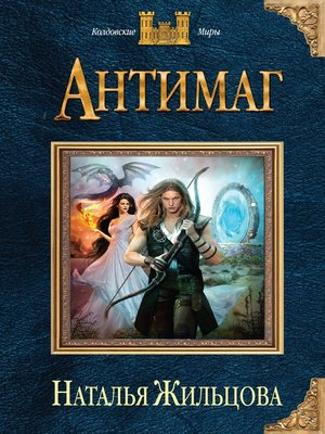 cover image of Антимаг