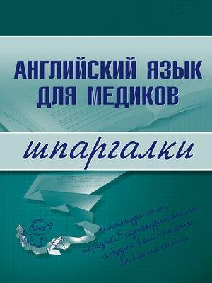 cover image of Английский язык для медиков