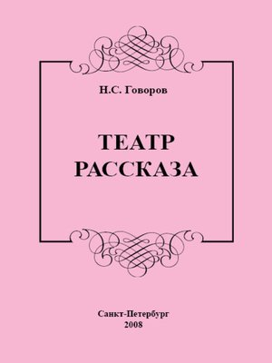 cover image of Театр рассказа