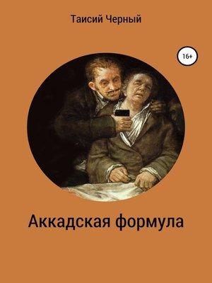 cover image of Аккадская формула