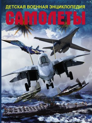 cover image of Самолеты
