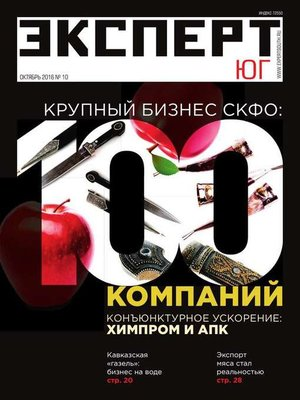 cover image of Эксперт Юг 10-2016