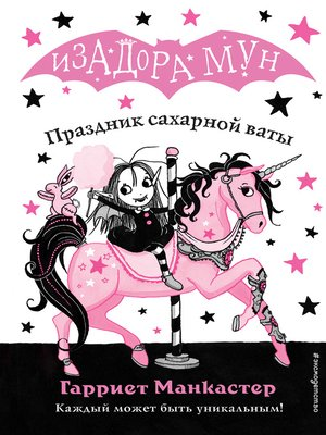cover image of Праздник сахарной ваты