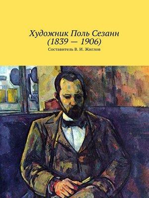 cover image of Художник Поль Сезанн(1839–1906)