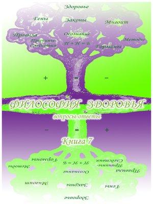 cover image of Учебник развития сознания. Вопросы и ответы. Книга 7. Философия здоровья