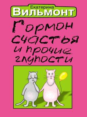 cover image of Гормон счастья и прочие глупости