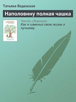 cover image of Наполовину полная чашка