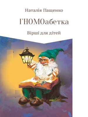 cover image of ГНОМОабетка