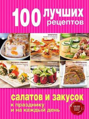 cover image of 100 лучших рецептов салатов и закусок к празднику и на каждый день