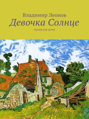 cover image of Девочка Солнце. Сказки для детей