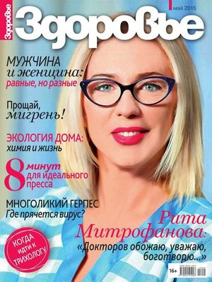 cover image of Здоровье 05-2015