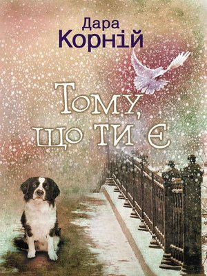 cover image of Тому, що ти є