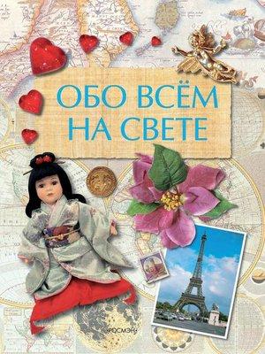 cover image of Обо всем на свете
