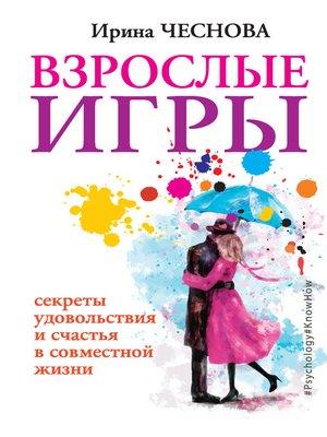 cover image of Взрослые игры. Секреты удовольствия и счастья в совместной жизни