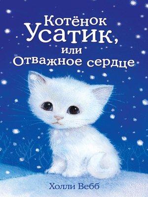 cover image of Котёнок Усатик, или Отважное сердце