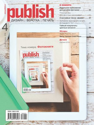 cover image of Журнал Publish №04/2018