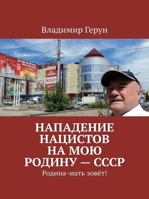 cover image of Нападение нацистов намою Родину – СССР. Родина-мать зовёт!
