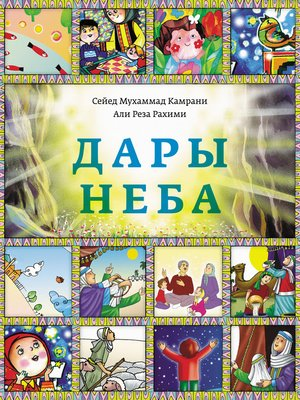 cover image of Дары Неба