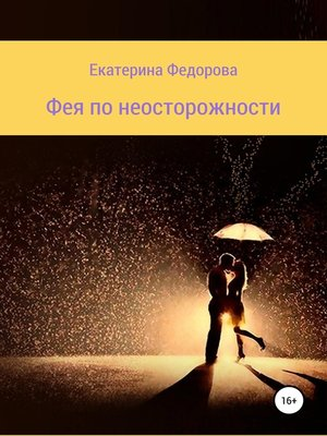 cover image of Фея по неосторожности