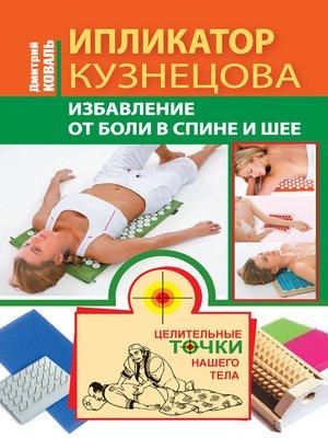 cover image of Ипликатор Кузнецова. Избавление от боли в спине и шее