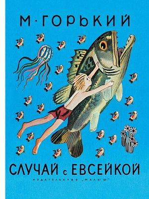 cover image of Случай с Евсейкой (сборник)