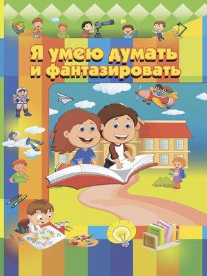 cover image of Я умею думать и фантазировать