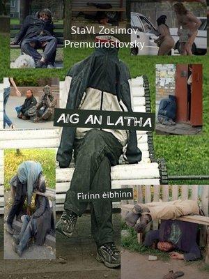 cover image of AIG AN LATHA. Fìrinn èibhinn