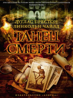 cover image of Танец смерти