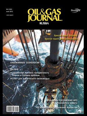 cover image of Oil&Gas Journal Russia №5/2012