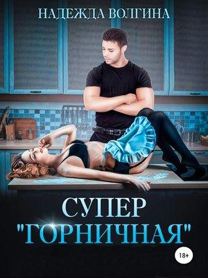 cover image of Супер «горничная»
