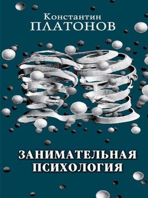cover image of Занимательная психология