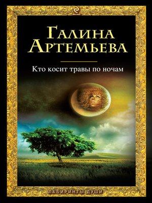 cover image of Кто косит травы по ночам
