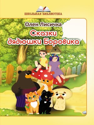 cover image of Сказки дядюшки Боровика