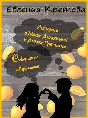 cover image of Истории о Маше Димкиной и Димке Гречкине, совершенно невероятные