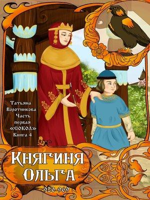 cover image of Часть первая «Сокол». Книга 4. Княгиня Ольга 920-969