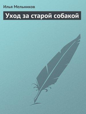 cover image of Уход за старой собакой