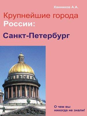 cover image of Санкт-Петербург