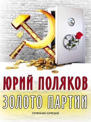 cover image of Золото партии