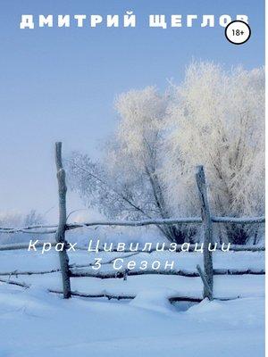 cover image of Крах цивилизации. Сезон 3