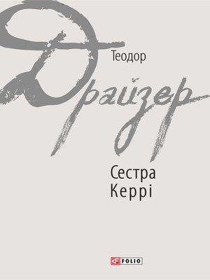 cover image of Сестра Керрі
