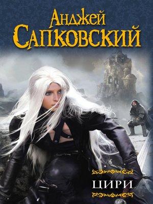 cover image of Цири (сборник)